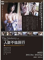 The history of 人妻不倫旅行 #013
