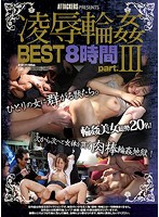 ATTACKERS PRESENTS 凌辱輪姦BEST8時間 part.III